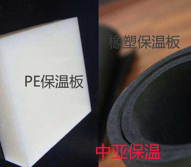 pe保温和橡塑保温板的区别
