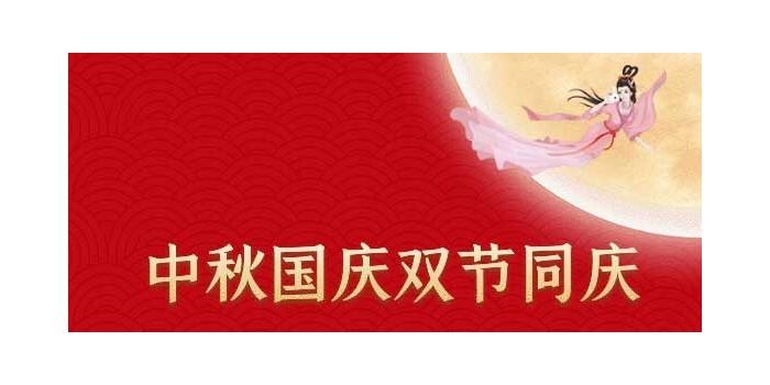 中亚保温,中秋国庆放假通知