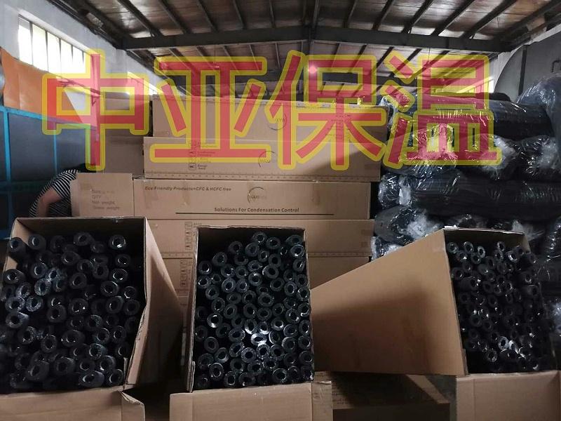 中亚保温空调橡塑保温管