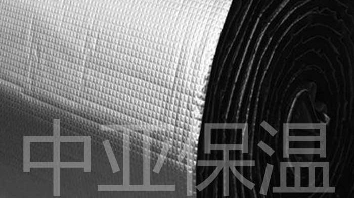 铝箔贴面橡塑保温管厂家直销-源头厂家现货24小时发货【中亚保温】