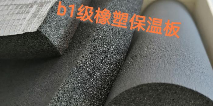 如何选择合适的橡塑保温板,b1和b2的区别在哪里?