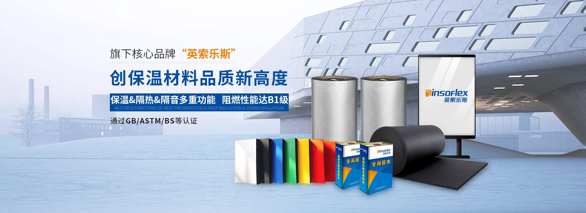 """旗下核心品牌""""英索乐斯""""   创保温材料品质新高度 保温&隔热&隔音多重功能   阻燃性能达B1级"""
