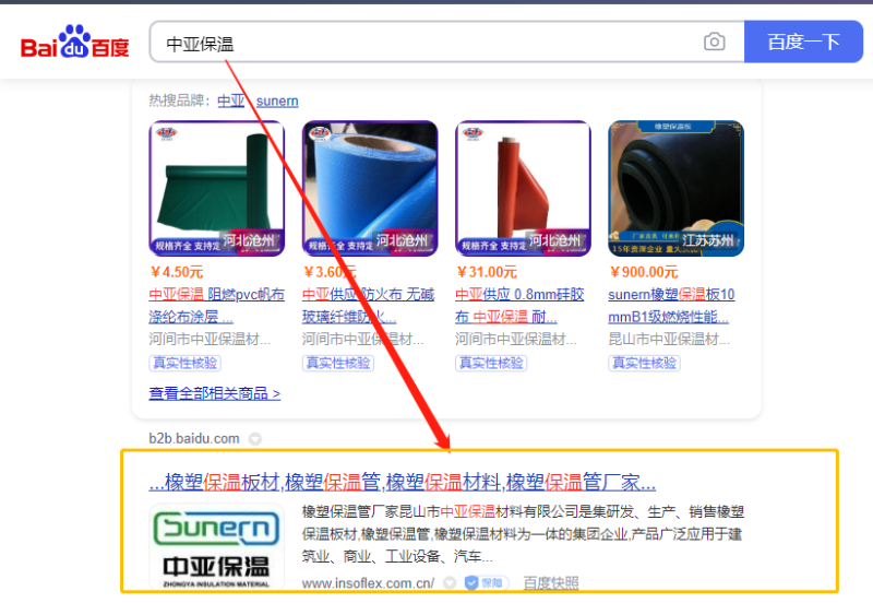 怎么找到中亚保温官网