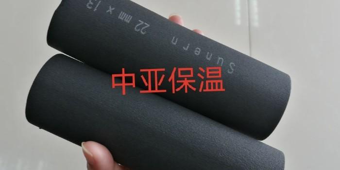 橡塑保温管生产厂家排名-十六年老厂口碑好【中亚保温】