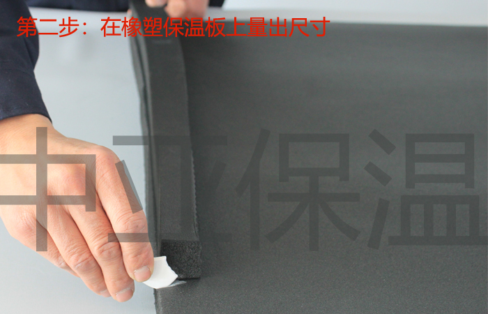 测量橡塑保温板的尺寸