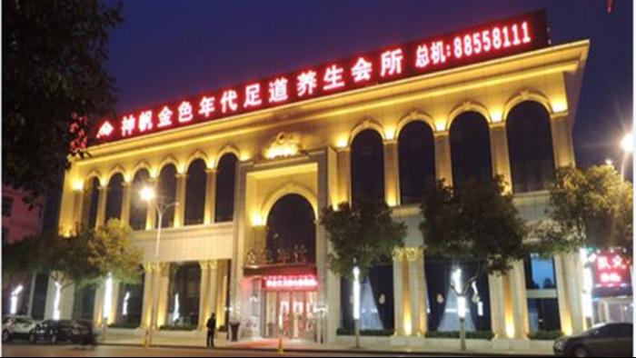 江西神帆金色年代中亚橡塑保温材料的应用