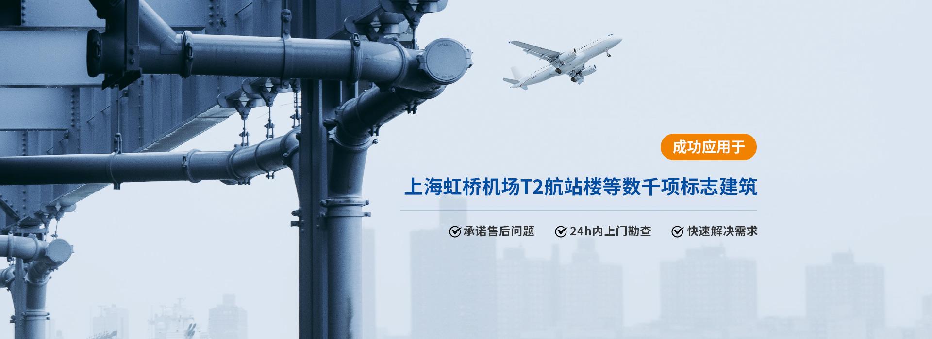 中亚橡塑保温材料成功应用于上海虹桥机场T2航站楼等数千项标志建筑