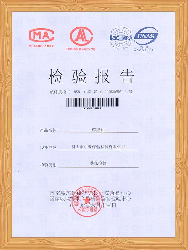 橡塑管检验报告