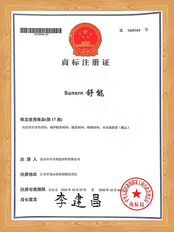 舒能商标注册证