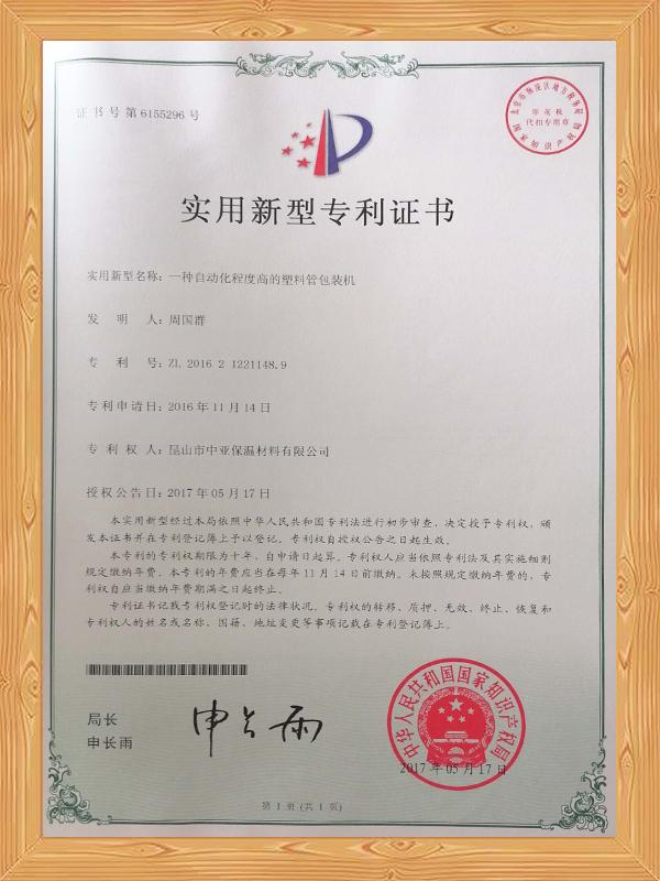 橡塑保温材料实用新型专利证书