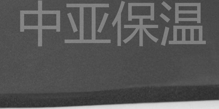 橡塑保温板和橡塑海绵板是一样的吗?性能如何?(中亚保温)