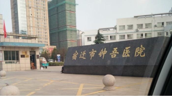 中亚保温材料在宿迁市钟吾医院的应用案例