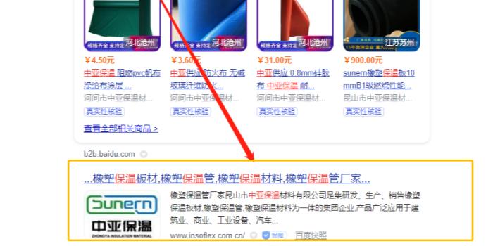 中亚保温的橡塑保温板哪里买-官方网站订购更方便